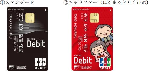 ほくぎんJCBデビットカードデザイン