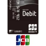 北陸銀行が発行するほくぎんJCBデビットのメリット・デメリットを徹底解析!北陸地区では初のJCBデビットカードが登場