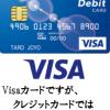 JOYO CARD Debitがやっと出た!これでATM手数料無料が簡単に。常陽銀行ユーザーには待望のVisaデビットカード