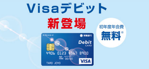 JOYO CARD Debitの特徴