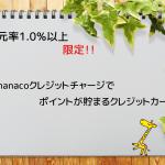 還元率1.0%以上!nanacoクレジットチャージでポイントが貯まるクレジットカードまとめ