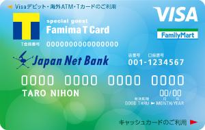 Visaデビット付キャッシュカード(ファミマTカード)