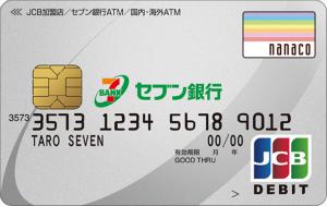 セブン銀行 デビット付きキャッシュカード
