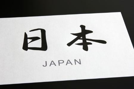 使用言語で「日本語」を選択した場合