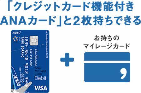 「ANAマイレージクラブカード」と「Financial Passカード」のマイル口座を統合できる