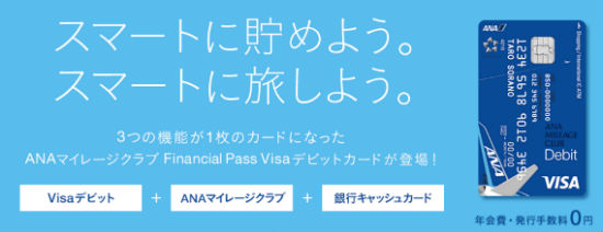 financialpasstokutyou