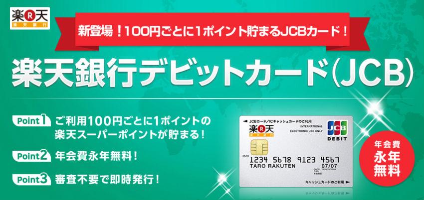 最短3分!楽天銀行が発行するJCBデビットカードの申し込み手順を徹底解説!