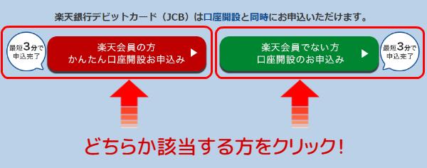 楽天デビット申込フォーム1