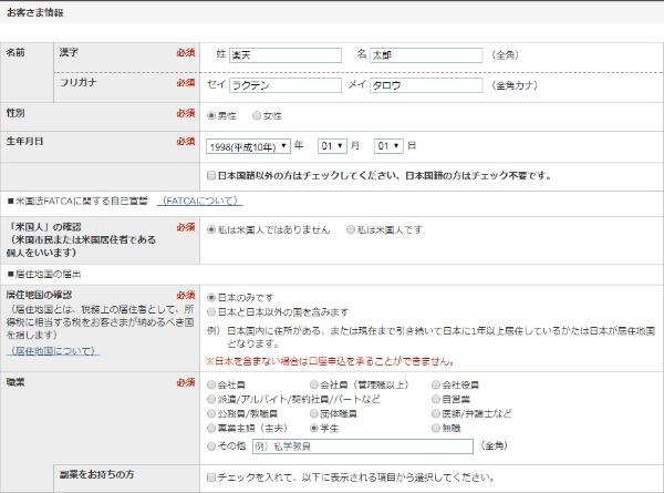 楽天デビット申込フォーム2
