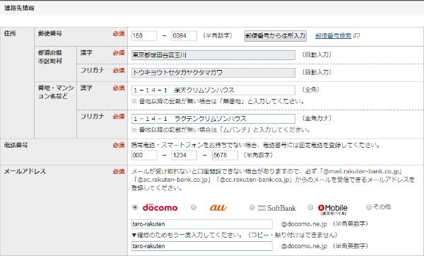 楽天デビット申込フォーム3