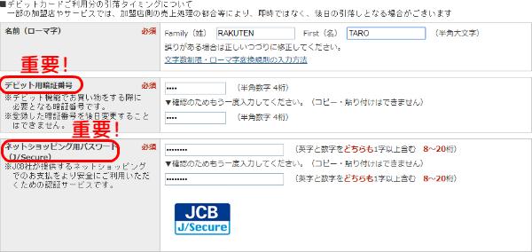 楽天デビット申込フォーム6