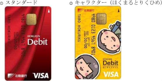 カードデザインは選べる2種類