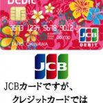 沖縄銀行のデビットカードはおきぎんJCBデビットカード!広がる地元企業とのタイアップ特典は見逃せない!