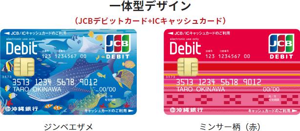 おきぎんJCBデビットカード一体型デザイン