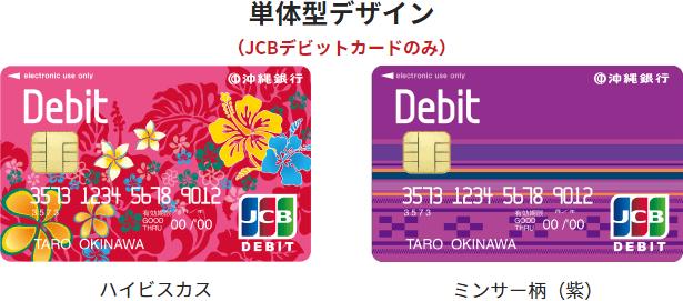 おきぎんJCBデビットカード単体型デザイン