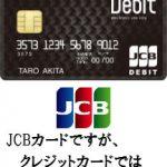 秋田銀行のデビットカードはOnlyOneデビット<JCB>!JCB限定特典や国内・海外旅行保険の付帯はまさに必見!