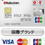 楽天カード完全マニュアル2019!ポイントの貯め方や使い道を徹底解説!