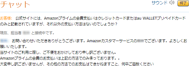 Amazonチャット