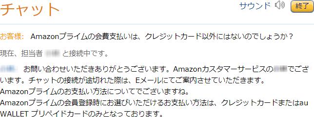 Amazonチャット4