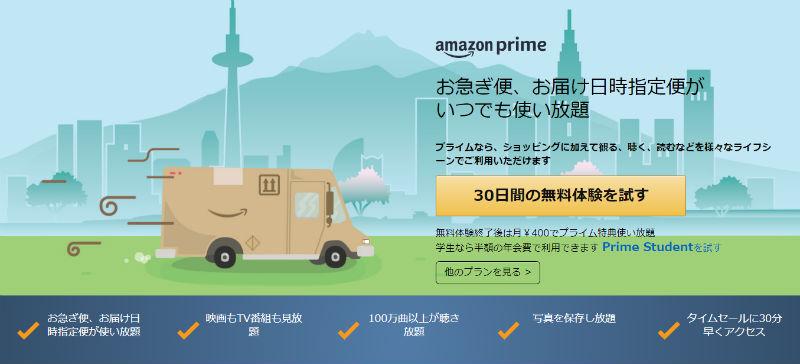 検証!Amazonプライムにデビットカードが使えるって本当?驚きの調査結果がこちら