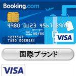 脅威の還元率6.0%!Booking comカード情報を徹底解析!旅行好きな方は必見です