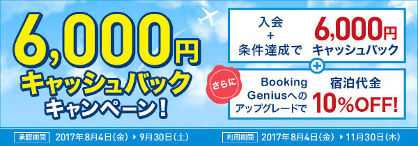 Booking.comカードキャンペーン
