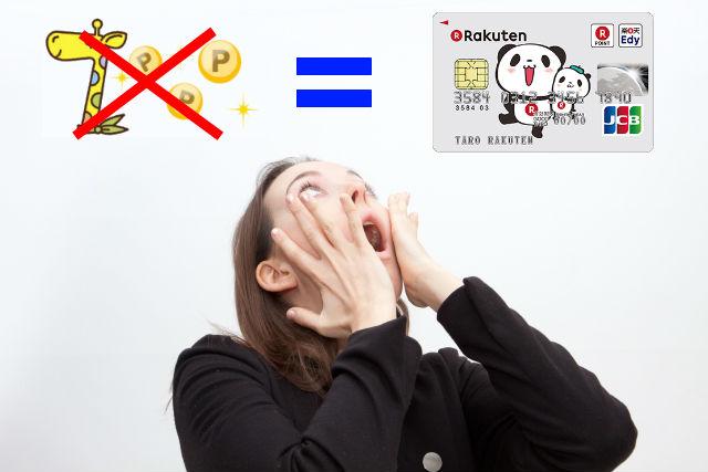 悲報!楽天カードがnanacoチャージでのポイント付与対象外へ!新たな代替用カードは何?