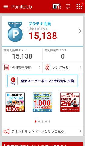 楽天PointClubアプリ