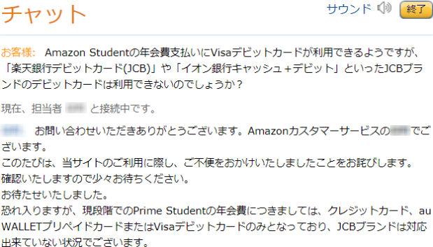 Amazon Student問い合わせ