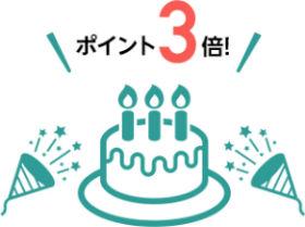 お誕生日月はポイント3倍