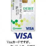 北海道銀行が発行する道銀Visaデビットを徹底解析!自動キャッシュバックだから面倒なポイント管理が不要!