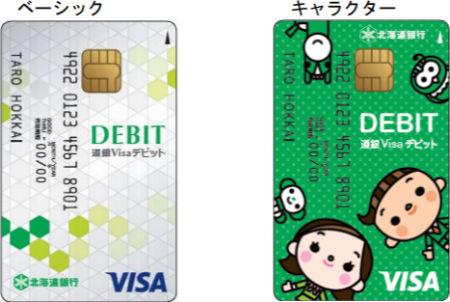 道銀Visaデビットのカードデザイン