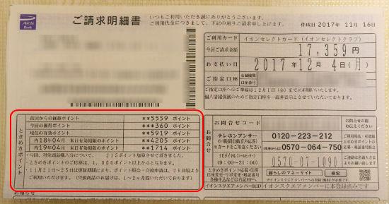 「毎月の請求明細書」で確認する