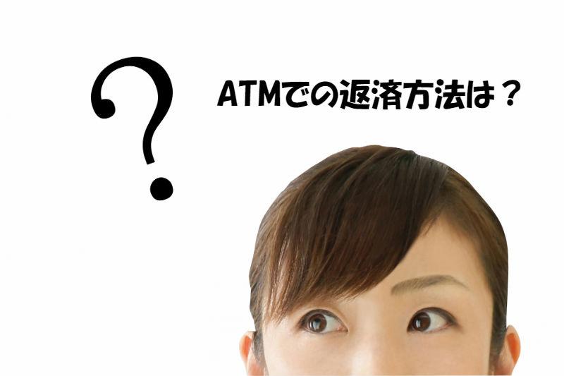 クレジットカードでキャッシング。ATMでの返済方法は?利息を抑えるなら繰り上げ返済が鉄則
