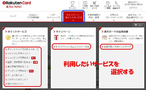 キャンペーン・ポイントサービス