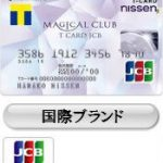 ニッセンでのクレジットカード払いならマジカルクラブTカードJCBが断然おすすめ!ニッセンユーザーの方は今すぐ申し込みするべき!
