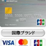リクルートカードはnanacoチャージ最強!ポイント還元率1.2%は日本最高峰!