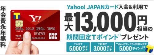 Yahoo! JAPANカード入会キャンペーン