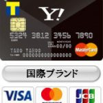 Yahoo! JAPANカードの利用で毎日ポイント3倍!Yahoo!ショッピングとLOHACOで買い物するなら必須カード間違いなし!