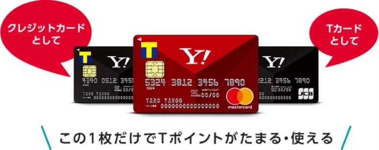 保存版!Yahoo! JAPANカードのポイント付与日を徹底解説!Tポイントはいつもらえる?有効期限はいつまで?知りたい方は必見です