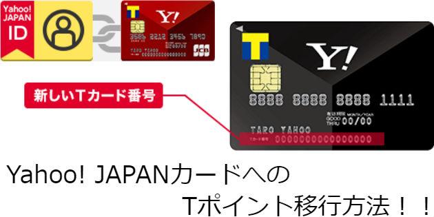 解説!Yahoo! JAPANカードにTポイントを移行する方法!初めてヤフーカードを作った方はご覧ください