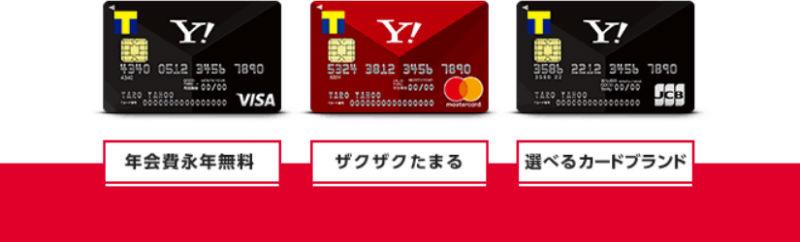 必見!Yahoo! JAPANカードで貯めたポイントの有効期限を徹底解説!期間固定Tポイントを有効活用するならぜひご覧あれ