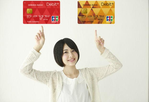 一般カードとゴールドカードの違いは?