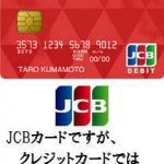 熊本銀行「Debit+」
