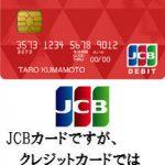 ATM手数料無料!熊本銀行:Debit+のメリット・デメリットを徹底解析!Wallet+を使えば家計簿代わりにも