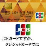 充実補償!熊本銀行:Debit+ゴールドカードのメリット・デメリットを徹底解析!海外旅行保険は自動付帯、ショッピング保険は国内対応の安心補償付!
