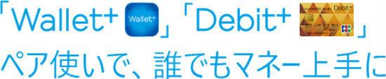 熊本銀行「Debit+ ゴールドカード」を利用するならWallet+は必須