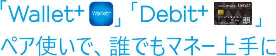 熊本銀行「Debit+」を利用するならWallet+は必須