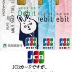 作って損なし!名古屋銀行のめいぎんJCBデビットは実質年会費無料で旅行保険とショッピング保険のW付帯!