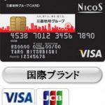 三菱地所グループカードの特典を徹底解析!プレミアムアウトレットに行くなら絶対作っておこう